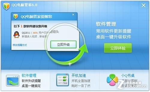 qq电脑管家6.8 beta2主动提醒软件更新图片