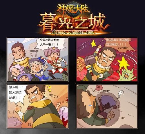 《神魔大陆·暮光之城》搞笑四格漫画首爆