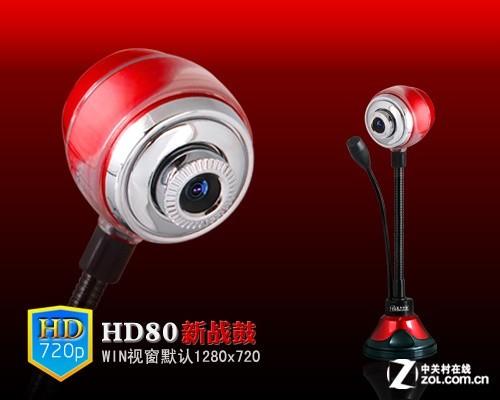 真高清 蓝色妖姬720P摄像头HD80上市