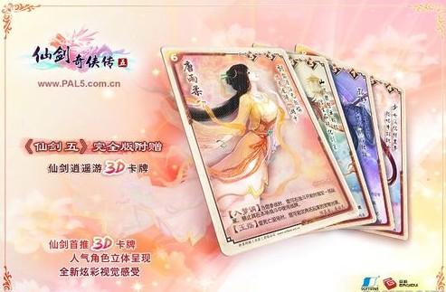 《仙剑奇侠传5》完全版首曝 3月底上市79元