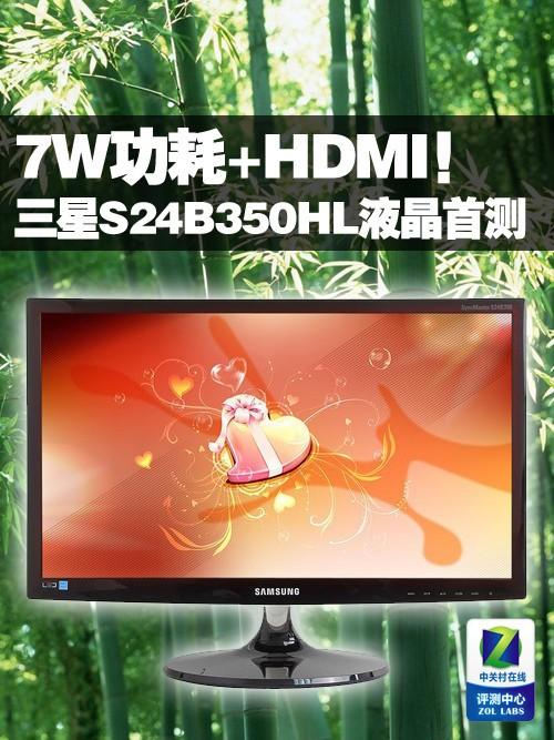 7W功耗+HDMI!三星S24B350HL液晶首测