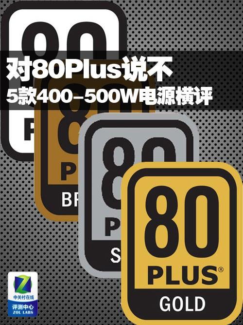 对80Plus说不 5款400-500W电源横评