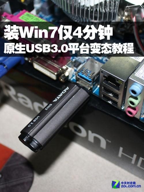 装Win7仅4分钟 原生3.0平台变态教程