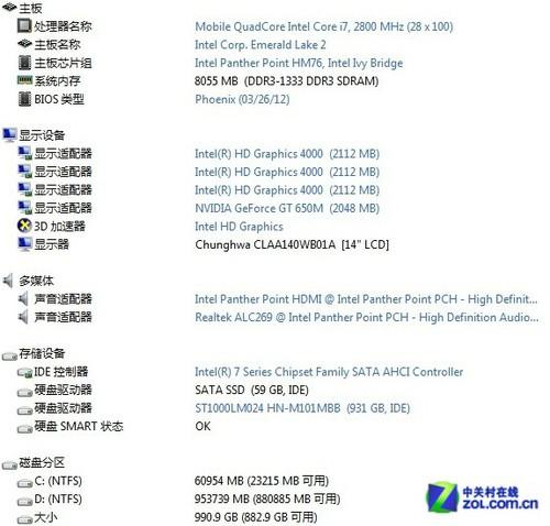 新平台强势登场!同方钢铁侠X46F评测