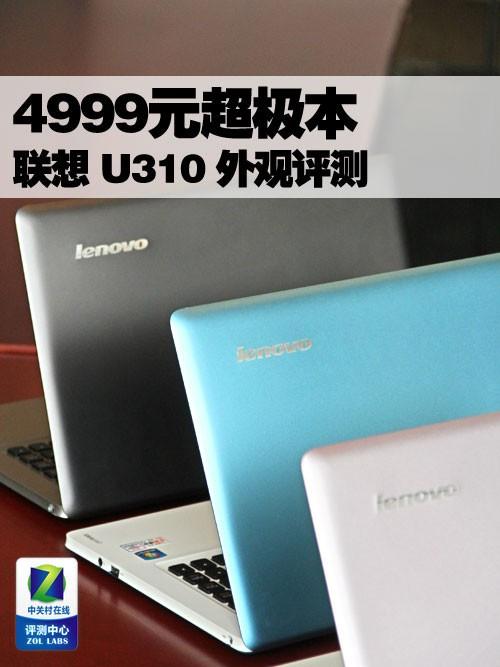 4999元平价超极本 联想U310外观评测