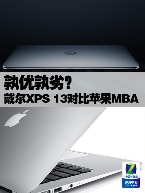 孰优孰劣?且看戴尔XPS 13对决苹果MBA