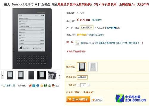 购买送贴膜 Bambook全键盘版京东售499元