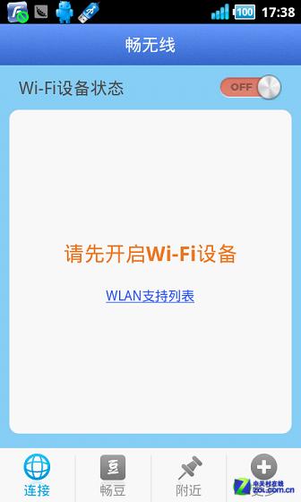 畅无线:无需密码的公共Wifi连接工具