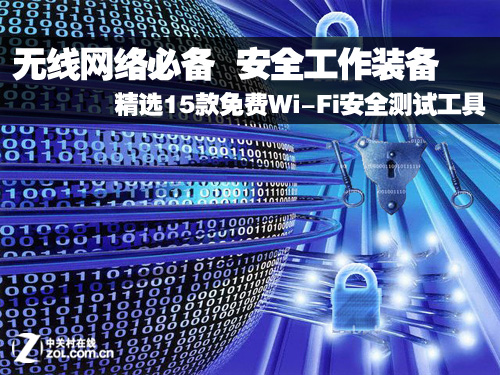 盘点15款免费的Wi-Fi安全测试工具[图]_同方网络漏洞扫描_服务器