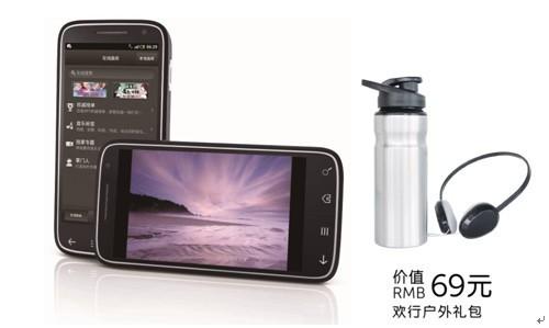 戴尔Streak Pro D43手机 生活多面手