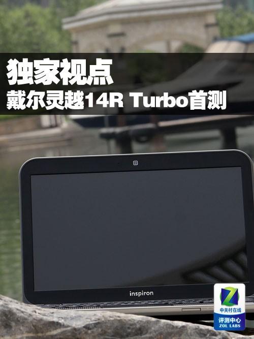 独家视点:戴尔灵越14R Turbo全国首测