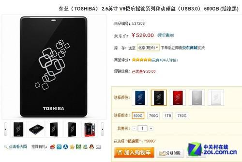 东芝Canvio系列USB3.0移动硬盘京东促销