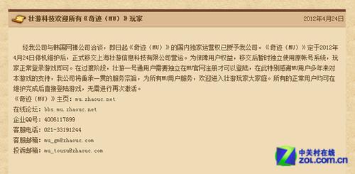 九城10年运营终结 上海壮游接手《奇迹MU》