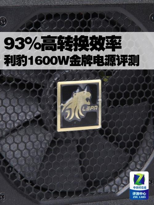 93%高转换效率 利豹1600W金牌电源评测