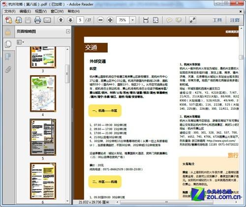 pdf绘图软件免费下载_pdf绘图软件免费下载
