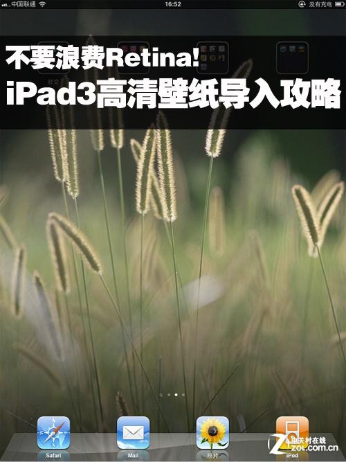 不要浪费Retina!iPad3高清壁纸导入攻略