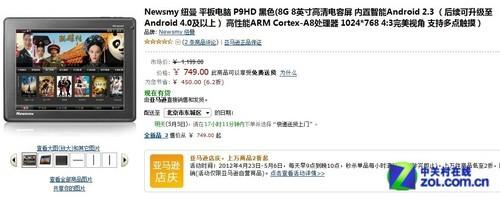 硬朗金属外观 纽曼P9HD亚马逊现售749元