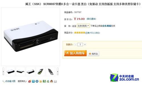 外壳亮面设计 飚王SCRM057读卡器解析