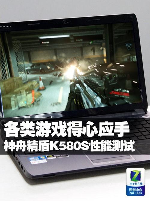 神舟精盾K580S下篇性能测试