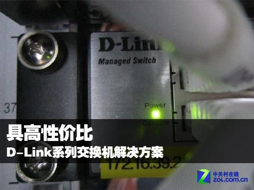 超高性价比 D-Link系列交换机解决方案