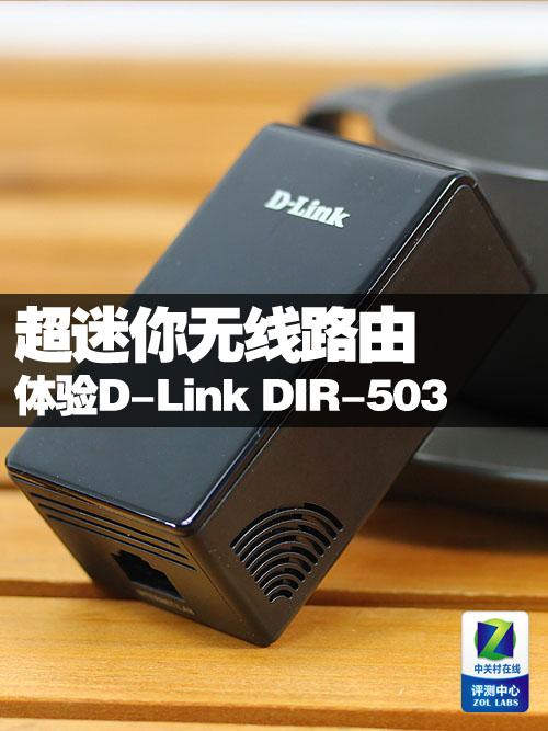 超迷你无线路由 体验D-Link DIR-503