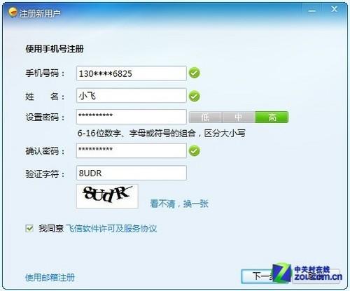 5.31佳软推荐:飞信2012朝晖版平台互通