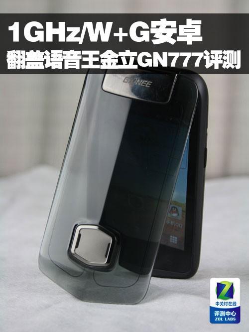 1GHz/W+G语音王安卓 翻盖金立GN777评测