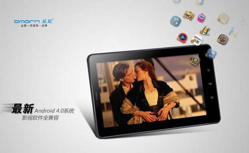 电话平板蓝晨V15 3G在线影视实测