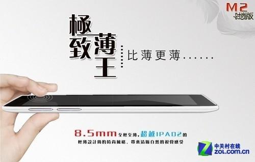 比iPad2还薄 欧恩M2时尚版上市仅售599元