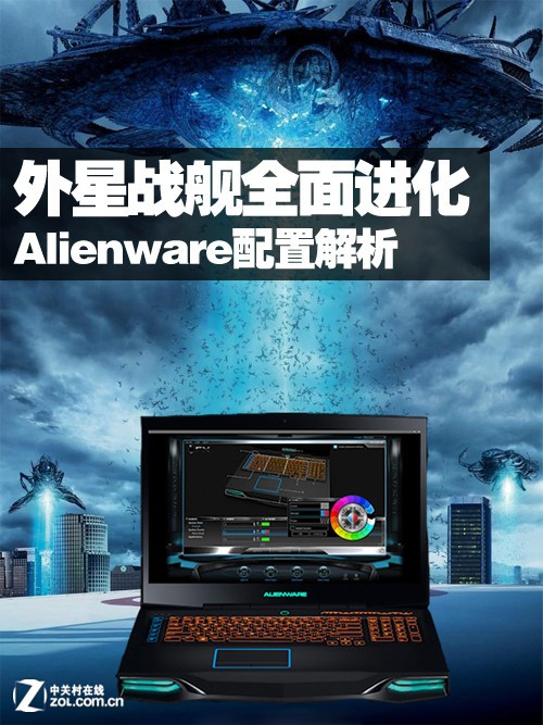 外星战舰全面进化 Alienware配置解析