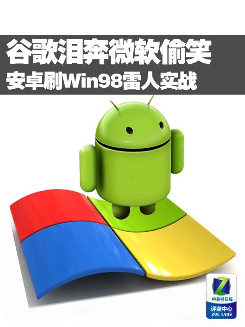 谷歌泪奔微软偷笑 安卓刷Win98雷人实战