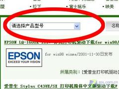 epson LQ-300K+打印机官方驱动下载