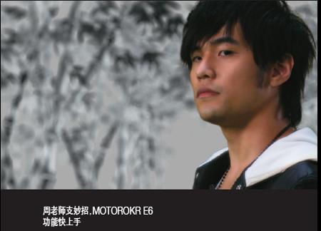 图为摩托罗拉ROKR E6手机海报