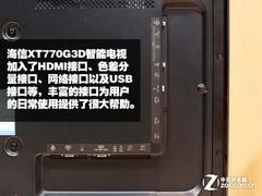 清仓抢购早下手 海信智能电视6499元