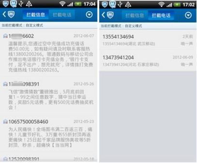 端午节垃圾短信频骚扰 安全软件可拦截_/