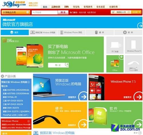微软旗舰店登陆京东 购Win7电脑得好礼