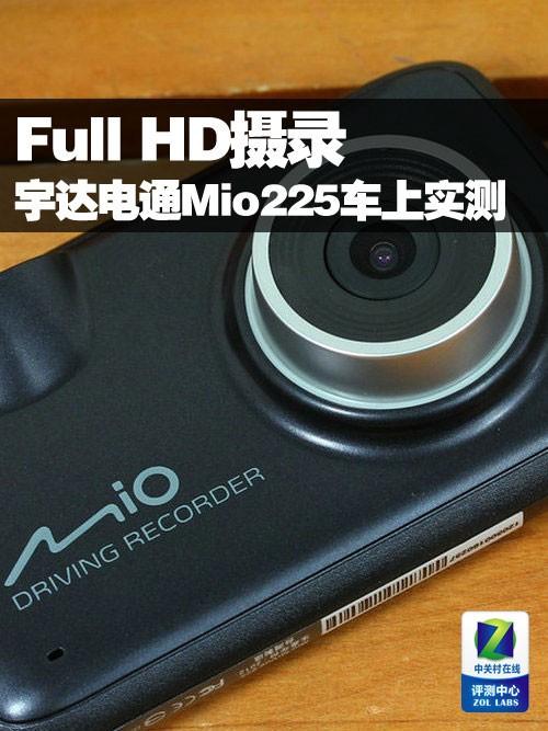 FullHD摄录 宇达电通MioMiVue225实测