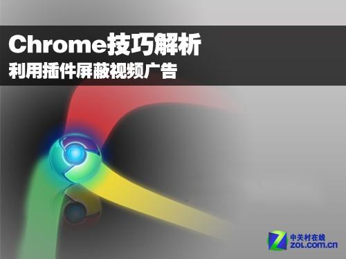 Chrome技巧解析 利用插件屏蔽视频广告