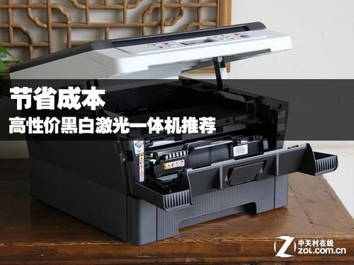 节省成本 高性价黑白激光一体机推荐