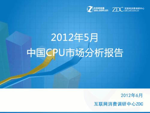 2012年5月中国CPU市场分析报告
