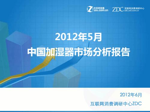 2012年5月中国加湿器市场分析报告