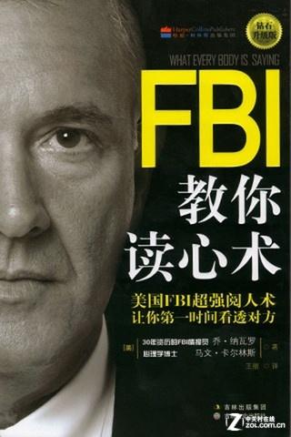 6.27限时免费APP:FBI侦探教你读心术