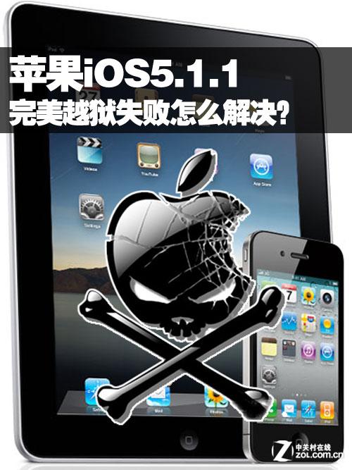 苹果iOS5.1.1完美越狱失败怎么解决?