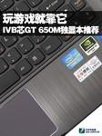 玩游戏就靠它 IVB芯GT 650M独显本推荐