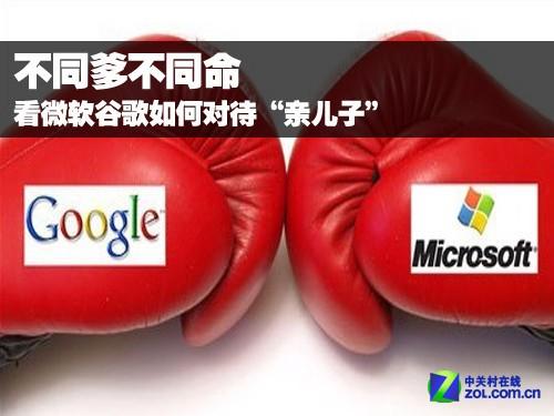 """不同爹不同命 看微软谷歌如何对待""""亲儿子"""""""