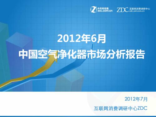2012年6月中国空气净化器市场分析报告