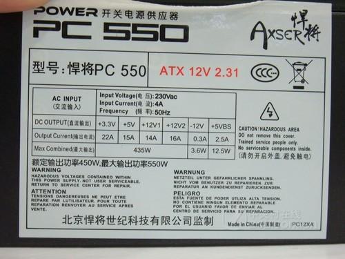 12cm双滚珠温控扇 悍将PC550电源再到货