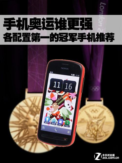 手机奥运谁更强 各配置第一的手机推荐