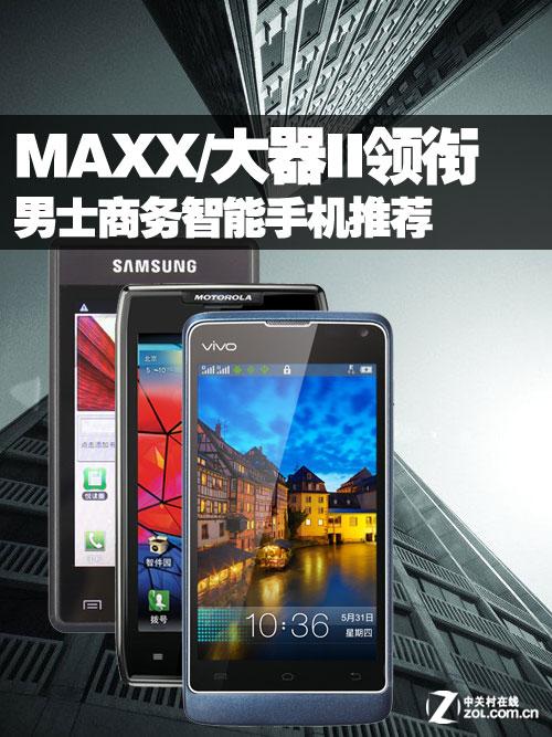MAXX/大器II领衔 男士商务智能手机推荐