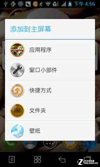 4.3吋1GHz双模 联想乐Phone A580评测